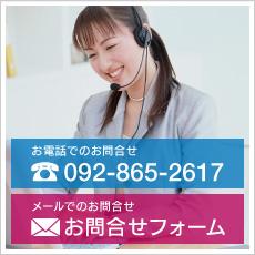 お電話でのお問合せ:092-865-2617 メールでのお問合せはこちら