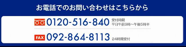 お電話でのお問合せはこちら